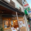 谷中で一番古いお寿司屋さんでテイクアウト♡〜松寿司〜