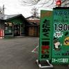 軽井沢 レンタルスキーやボードがとにかく安い!軽井沢プリンスホテルスキー場・スノーパークへ行く前に!