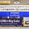 【最安値確認】EchoShow5【Amazonブラックフライデー&サイバーマンデー】