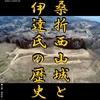 【11/2〜12/22、桑折町】企画展「桑折西山城と伊達氏の歴史」開催