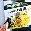 映画 バンブルビーとピカチュウとダッキーダックさんのsakuraパフェ!