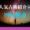 人気占術紹介⑥:四柱推命