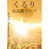 【募集中】6/30(金)にくるりのライブDVDを観る会を開催します