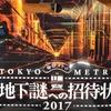 「2017地下謎」東京メトロで謎解きゲームの感想!ネタばれなし!最高におもしろかった