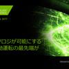 謎のAI企業(NVIDIA)主催「GTC Japan 2017」のハンズオンTAをやってきた