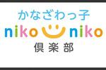 金沢のシングルマザーと子供たちに届け!nikoniko倶楽部のこども食堂