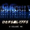 【FF5】【おやつ氏】ひたすら楽してFF5シリーズ。楽とは一体・・・うごごご!