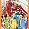 藤子不二雄A『愛…しりそめし頃に…』第12巻(小学館ビッグコミックススペシャル)