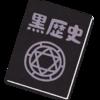 5-11   Guoぱんだの新人時代   ✳︎2016.4.6の記事より