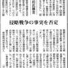 稲田政調会長−「東京裁判は法的に問題」
