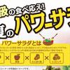 デザイン 図形使い タイトル 夏のパワーサラダ マミーマート 6月24日号