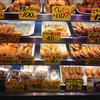 磯子の浜マーケット〈カネヒラ〉までコロッケを買いに。