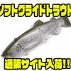 【TROPY BASS BAITS】アメリカのジョイントスイムベイト「ソフトグライドトラウト」国内通販サイト入荷!