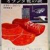 エラリー・クイーン「オランダ靴の謎」(ハヤカワ文庫)