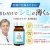 話題のシミケアサプリメント!シミを改善し美肌に整える医薬品「SIMIホワイト」