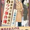 麻生俊平の近況(2016) 『ホワイト・ファング』『捜査班』、そして『和泉貴理子』