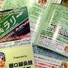 非公認 新城ラリー2011 観戦ガイドブック【配布開始】