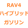 新型RAV4 ハイブリッド車と、ガソリン車の違いを、比較!価格、燃費、加速力など。どっちがおすすめ?どっちが良い?