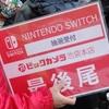 Nintendo Switch の抽選会に行ってみた