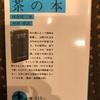 『茶の本』岡倉覚三