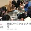 11/4(日)開催!!【螺鈿ワークショップ】@漆器くにもと☆お待ちしております♪