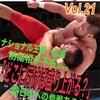 Vol.21《運命の悪戯!杉浦、アノ男と再会⁉︎》