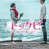 韓国ドラマ最高傑作「トッケビ」が韓流プレミアで始まるんですね!