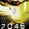 木村拓哉が海外作へ初進出も大コケした問題作『2046』(#41)