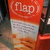 プチパンケーキ FLAPのエッグタルトを買いました・・・京都駅地下です。