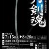 【刀剣】刀剣魂