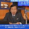 国公立大学運営費交付金の充実を~枝野政権になれば大学はどう変わるか~枝野幸男氏かく語る