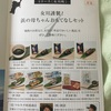 ラックランド(9612)から優待が到着:3000円相当の石巻・女川・気仙沼・亘理町山元町の物産品
