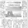 中部経済新聞に北棟増築の記事が掲載されました