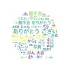 2018/8/11【49日目】word2vecを使ったk-means分類を行う