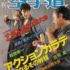 雑誌『月刊空手道1998年11月号』(福昌堂)