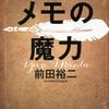 メモの魔力  前田祐二  話題の本