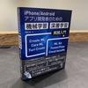 [書評]日本語初の「モバイルアプリ開発者向け」機械学習・ディープラーニング解説書