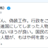 小沢一郎氏  恥を知るべき  4月23日
