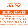 20倍還元が来た!au PAYの新キャンペーン「生活応援企画」を徹底解説
