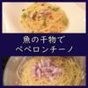 「湯煮で臭み除去」魚の干物で作るペペロンチーノ(パスタ料理レシピ)