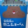 GOTOキャンペーン 双子 子連れ 山口・九州旅行 5日目 まとめ 費用