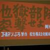 山根貞男 × 鈴木一誌 × 瀧本多加志 トークショー レポート・『日本映画作品大事典』(3)