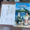 【韓国旅行】必ず行くべき慶州のおしゃれスタバとリチョヤ(리초야)