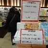 ≪雑記≫  赤いサイロ 札幌駅での購入方法!