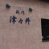 津々井 (つつい)