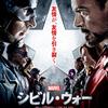 「シビル・ウォー/キャプテン・アメリカ」を観た