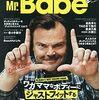 Mr.Babe創刊に思う、コンプレックスでオシャレしないのはもったいない。