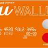 『au WALLETカード』の再発行の手続き、手順!【無料、紛失、使用停止、スマートパス】