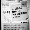 『小さな野心を燃料にして、人生を最高傑作にする方法』(はあちゅう・村上萌 著):自分が純粋にやりたいと思えることが一番の燃料になるんだ!
