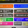 N'EX往復きっぷの購入方法